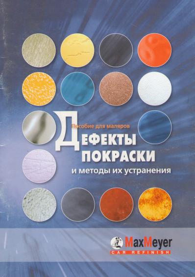 Дефекты покраски. Пособие для маляров [PDF, 19 MB]