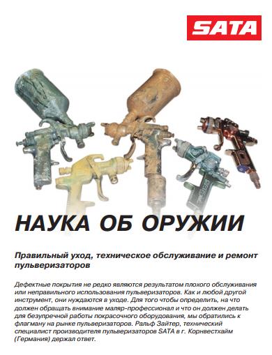 Правильный уход, техническое обслуживание и ремонт пульверизаторов [PDF, 670 KB]